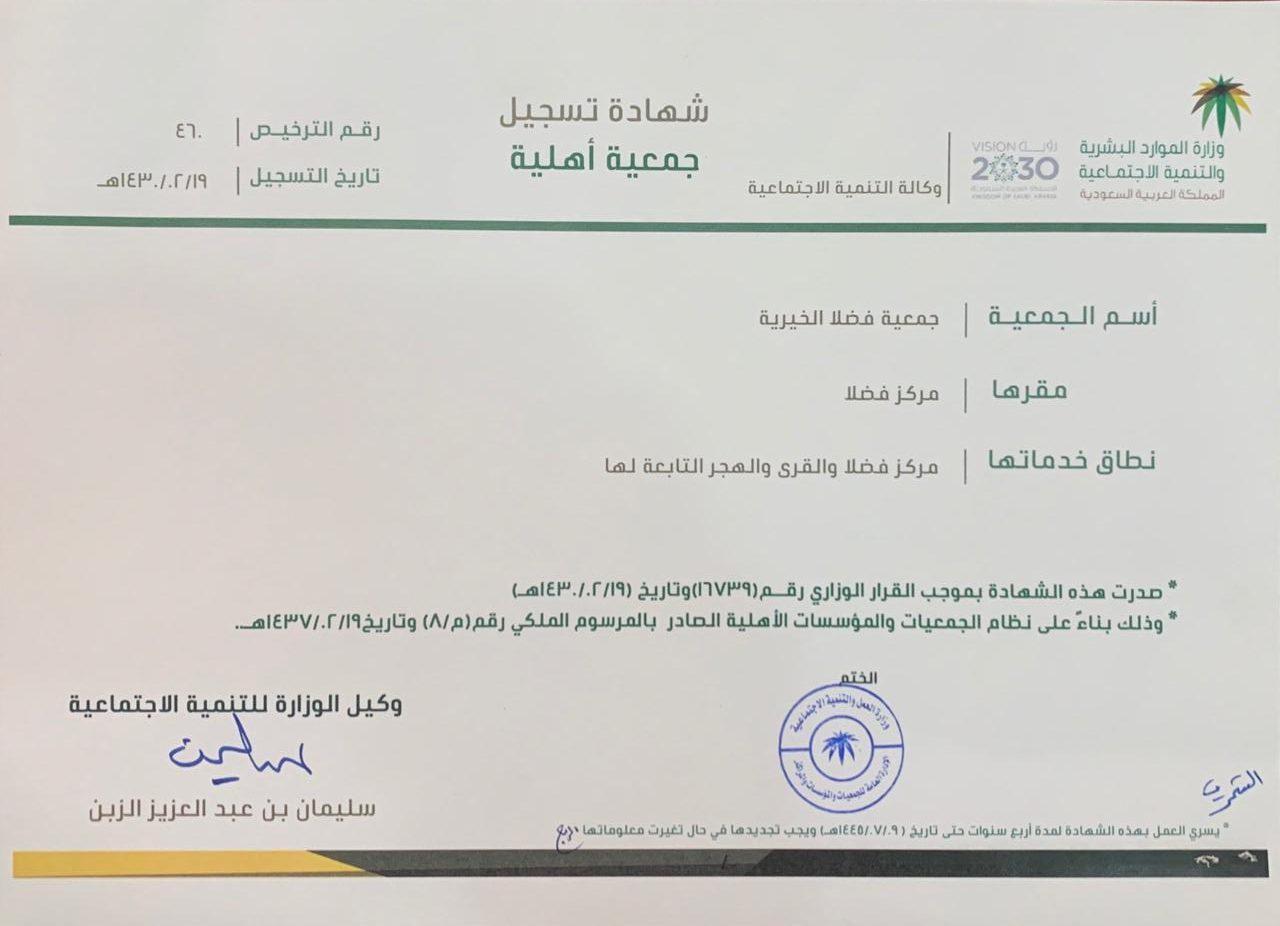 شهادة الجمعية