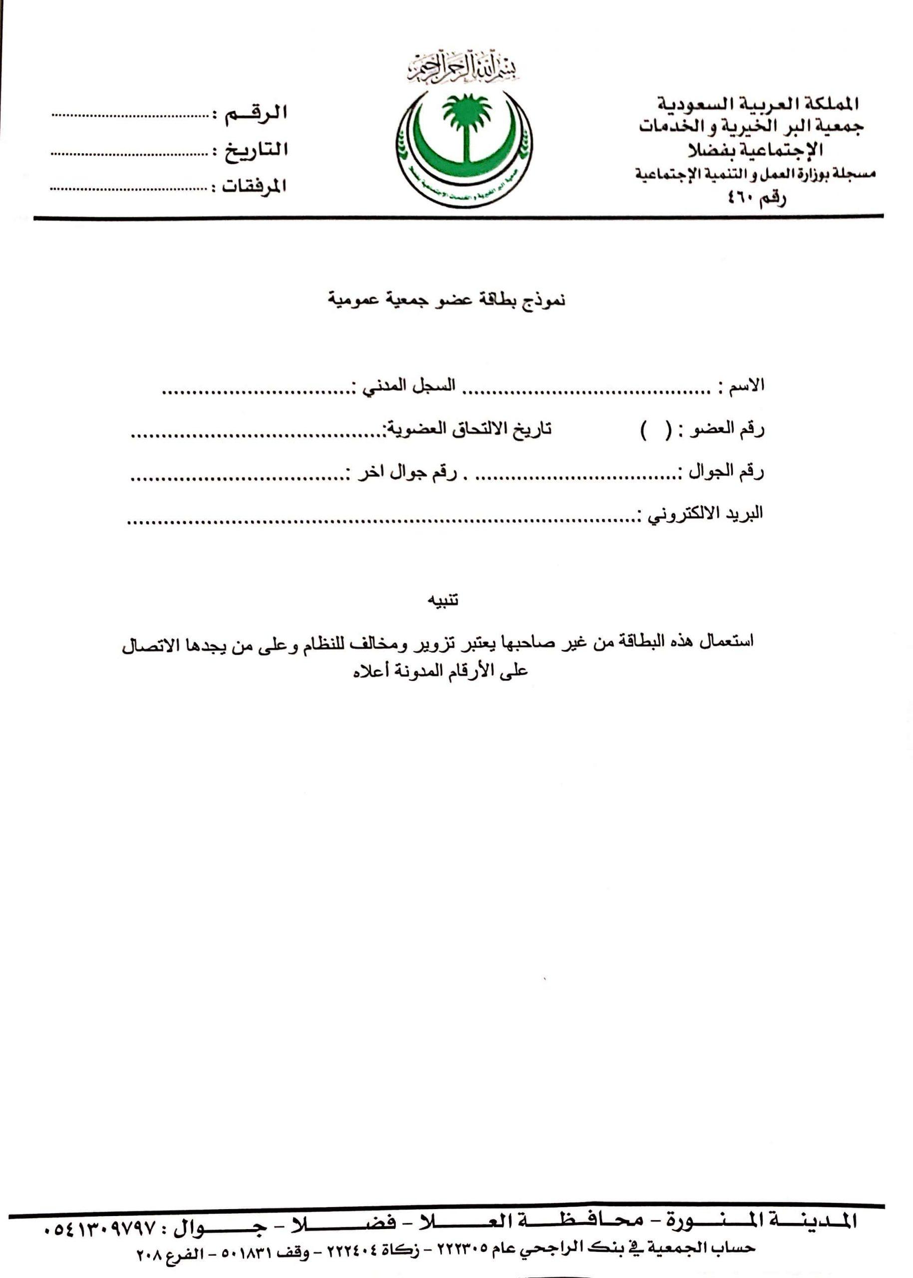 بطاقه عضو جمعية عمومية